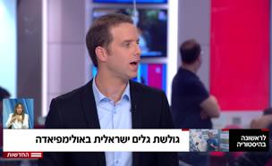 גולשת גלים ישראלית באולימפיאדה (צילום: חדשות)