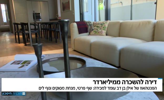 כמה תשלמו על לילה במלון דירות בתל אביב? (צילום: חדשות)