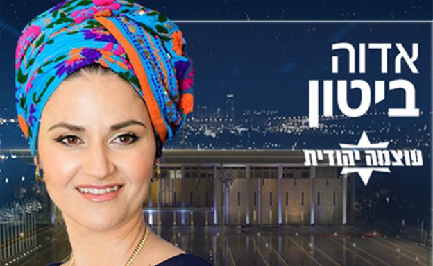אדווה ביטון, עוצמה יהודית (צילום: עוצמה לישראל)