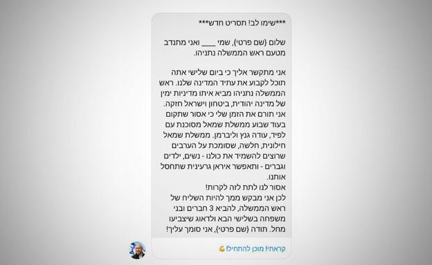 הבוט של נתניהו: הערבים רוצים להשמיד את כולם