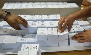פתקי הצבעה בקלפי (צילום: פלאש 90)