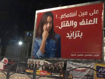 קמפיין להחרמת הבחירות במגזר הערבי