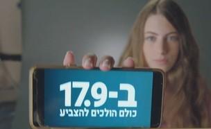 """פרסומת לעידוד הצבעה  (צילום: לפ""""מ)"""