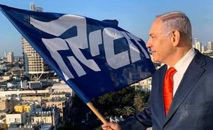 ביבי עם דגל (צילום: מתוך עמוד האינסטגרם b.netanyahu)