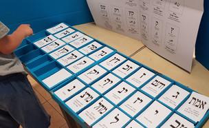 קלפיות הצבעה בחירות 2019 סבב ב (צילום: החדשות 12)