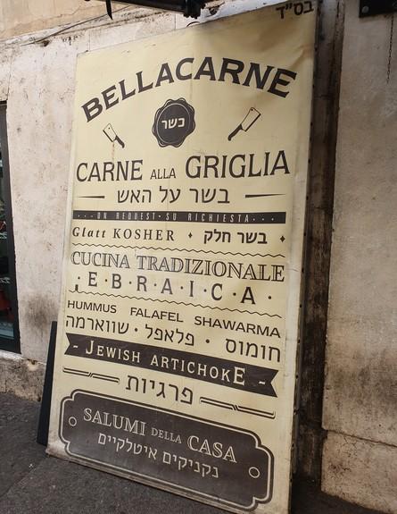 תפריטים בעברית בגטו (צילום: דנה גוטרזון)