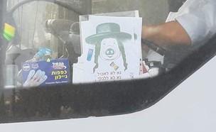 איור של חרדי בדמות חזיר באוטובוס בעיר מודיעין (צילום: חוננו)