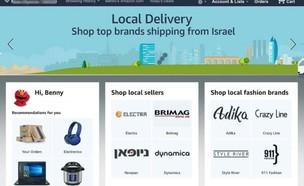 אמזון השיקה פעילותה בישראל (צילום: צילום מסך)