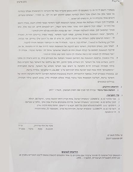 כתב אישום ליהיא גרינר, ספטמבר 2019