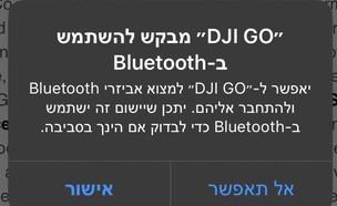 הודעה על בלוטות' באייפון