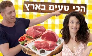 בשר בקר ישראלי- סדרת וידאו (צילום: mako)