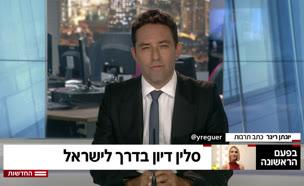 לראשונה: סלין דיון מגיעה להופעה בישראל (צילום: חדשות)