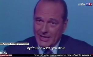 הלך לעולמו ז'אק שיראק, נשיא צרפת לשעבר (צילום: חדשות)