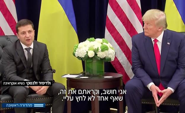 טראמפ מגיב לטענות בפגישה עם נשיא אוקראינה (צילום: חדשות)