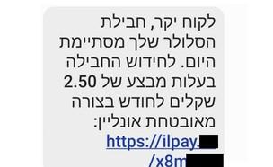 סמס ספאם הונאה