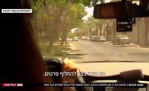 מכות בכביש: הנהגת פגעה ברכב בטעות, הנהג תקף  (צילום: חדשות)