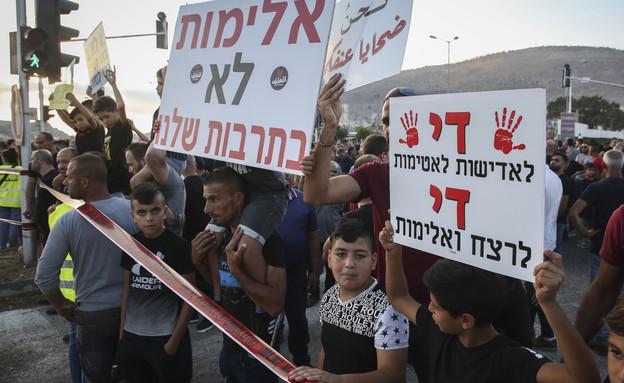 מפגינים בחברה הערבית נגד הפשיעה (צילום: דוד כהן, פלאש 90)