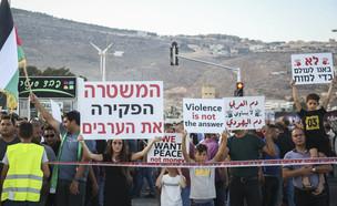 הפגנות החברה הערבית נגד האלימות והפשיעה (צילום: דוד כהן, פלאש 90)
