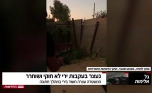 נעצר בעקבות ירי לא חוקי - ושוחרר (צילום: חדשות)