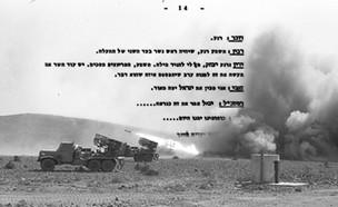 """פרוטוקול ממלחמת יום הכיפורים (צילום: אברהם ורד, במחנה באדיבות ארכיון צה""""ל במשרד הביטחון)"""