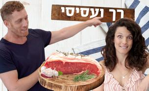 דרך הבשר- טעם משלנו (צילום: mako)