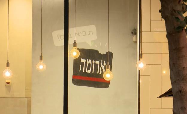 ארומה תל אביב (צילום: החדשות12)