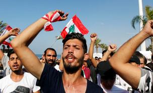 מפגינים נגד הממשלה בלבנון (צילום: רויטרס)