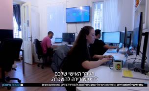 האפליקציה הישראלית שתעזור לכם למצוא את הדירה המושלמת (צילום: חדשות)