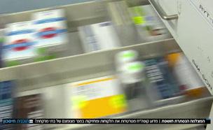 """מדוע קופה""""ח הגדולה מחזיקה במעט בתי מרקחת? (צילום: חדשות)"""