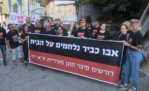 פינוי שכונת אבו כביר, התושבים מפגינים (צילום: החדשות 12)