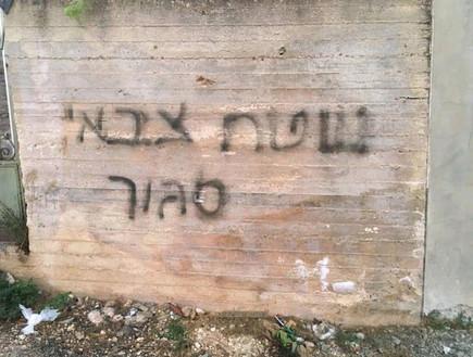 חשד לפשע שנאה בכפר יתמא