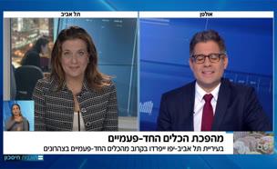 המאבק של עיריית תל אביב-יפו בכלים החד פעמיים (צילום: חדשות)