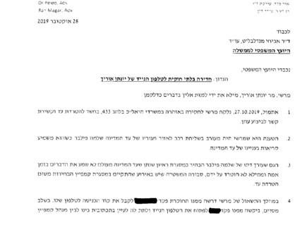 """המכתב של פרקליטתו של אוריך ליועמ""""ש (עיבוד: החדשות 12)"""