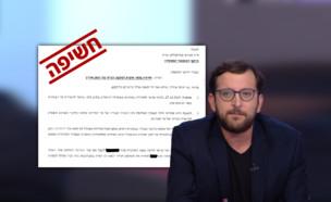 הפנייה של יונתן אוריך ליועץ המשפטי לממשלה (עיבוד: החדשות 12)