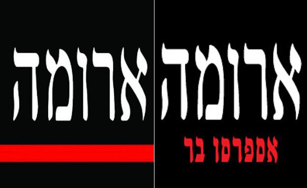 ארומה תל אביב, ארומה ישראל (צילום: יחסי ציבור)