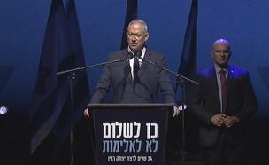 """בני גנץ בעצרת לזכרו של יצחק רבין ז""""ל"""
