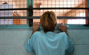 אסירה, כלא (צילום: רויטרס)