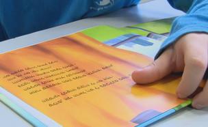 ילד קורא ספר (צילום: החדשות 12)