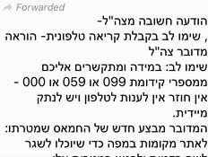 חמאס לא מתקשר מ-059, 000 או 099