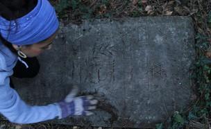 בית הקברות היהודי ביואנינה שביוון  (צילום: עמותת איילים )