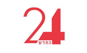 לוגו 24 החדש (צילום: ערוץ 24 החדש)