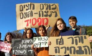 """הנערים המפגינים ב""""מחאת הסולמות"""" (צילום: רני הורנשטיין)"""