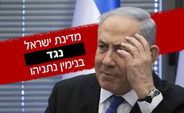 מדינת ישראל נגד בנימין נתניהו (עיבוד: הדס פרוש, פלאש 90)