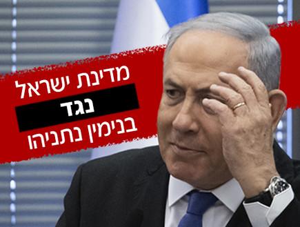 מדינת ישראל נגד בנימין נתניהו