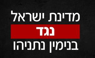 מדינת ישראל נגד נתניהו