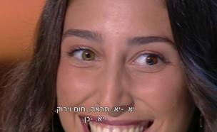 """הכירו את דניאל בן אפרים (צילום: """"הכוכב הבא לאירוויזיון 2020"""", קשת 12)"""