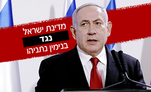 מדינת ישראל נגד בנימין נתניהו (עיצוב: reuters)