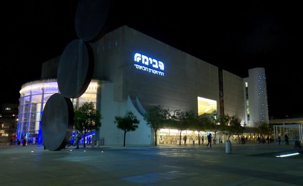 תיאטרון הבימה (צילום: החדשות 12)
