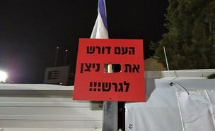 הפגנה בעד נתניהו (צילום: החדשות12)