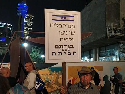 הפגנה בעד נתניהו
